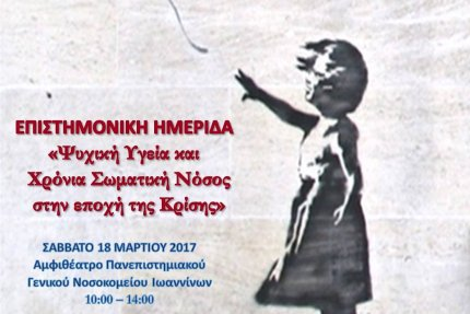 ONE-DAY CONFERENCE MARCH 18, 2017 #8 (In Greek)